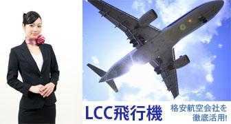 [LCC飛行機]格安航空会社まとめ!