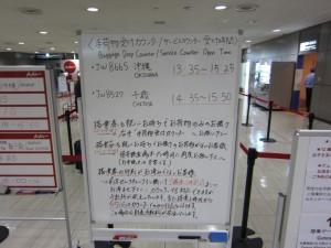 エアアジア成田空港搭乗案内