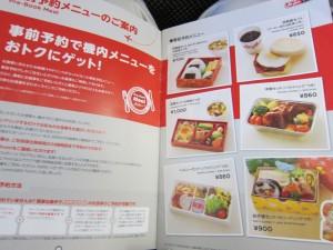 エアアジア・ジャパン機内食メニュー