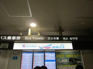 京成バスカウンター
