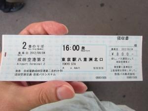 東京シャトル乗車券