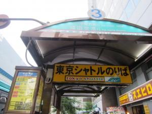 東京シャトルバス乗り場2